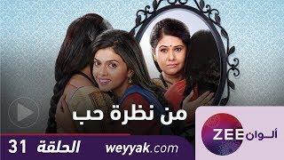 مسلسل من نظرة حب - حلقة 31 - ZeeAlwan