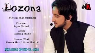 pashto new songs 2017 Mohsin khan utmanzai teaser of coming Album lozona