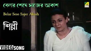 Belar Sese Sajer Akash   Shilalipi   Bengali Movie Song   Arundhati Holme Chowdhury