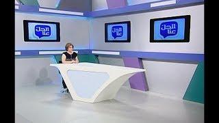 Al Hal Enna - 16/11/2017