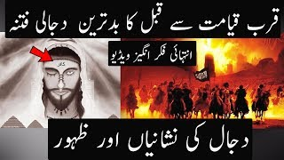 When Will the Antichrist Come | Signs Before Dajjal's Arrival | Urdu / Hindi
