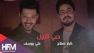 كرار صلاح & علي يوسف - حبي الاول ( فيديو كليب حصري ) | 2018