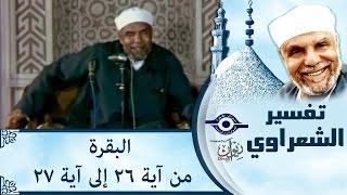 الشيخ الشعراوي | تفسير سورة البقرة، (آية ٢٦-٢٧)