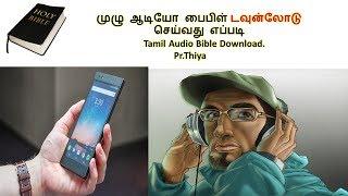 முழு ஆடியோ பைபிள் டவுன்லோடு செய்வது எப்படி Tamil Audio Bible Download. Pr.Thiya