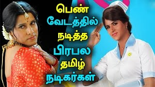 South Cinema Actors Played Female Role in Tamil Movies #tamilmovie #femalegetup