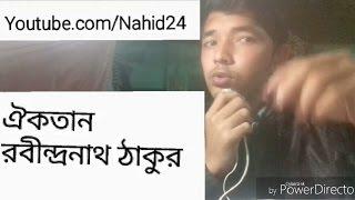 HSC Bangla 1st paper   Oikotan