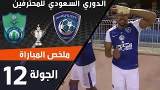 ملخص مباراة الهلال - الأهلي ضمن منافسات الجولة الـ 12 من الدوري السعودي للمحترفين