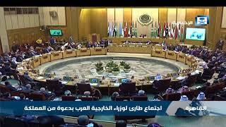 اجتماع طارئ لوزراء الخارجية العرب بدعوة من المملكة