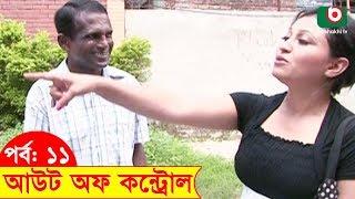 Bangla Funny Natok | Out of Control | EP 11 | Hasan Masud , Nafiza, Siddikur Rahman, Sohel Khan