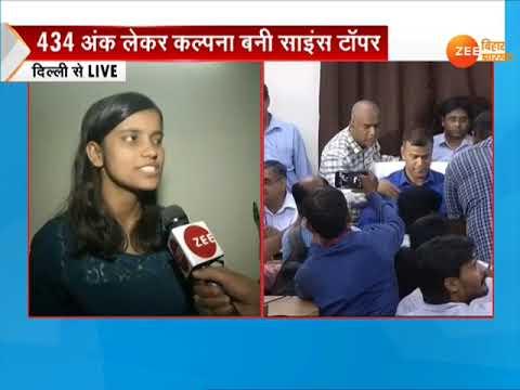 Xxx Mp4 VIDEO NEET 2018 Topper Kalpana Kumari Ranks First In Bihar Board Inter Science Exam 3gp Sex