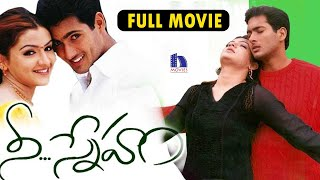 Nee Sneham Telugu Full Movie HD || Uday Kiran, Aarthi Aggarwal, K. Viswanath