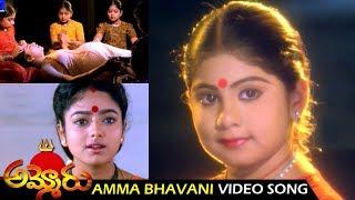 Amma Bhavani Video Song - Ammoru Telugu Movie - Soundarya,Ramya Krishna,Suresh - Mallemalatv