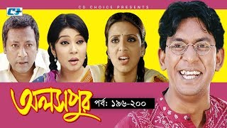 Aloshpur | Episode 196-200 | Chanchal Chowdhury | Bidya Sinha Mim | A Kha Ma Hasan