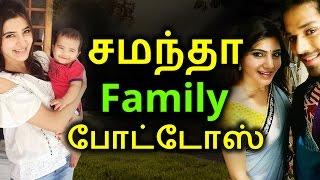 Actress Samantha Family Photos | Tamil Cinema News | Kollywood News | Tamil Cinema Seithigal