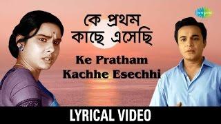 Ke Pratham Kachhe Esechhi | কে প্রথম কাছে এসেছি | Manna Dey, Lata Mangeshkar | Bengali lyrical Video