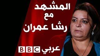 الكاتبة والشاعرة رشا عمران في المشهد