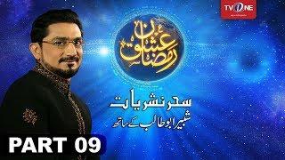 Ishq Ramazan | 3rd  Sehar | Waqayat Quran K | Part 9 | TV One | 2017