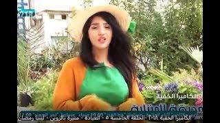 الكاميرا الخفية - العيادة- منيرة بالروين - ليبيا - 2018