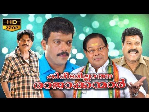 kireedamillatha rajakkanmar | malayalam full movie | comedy movie | Silk Smitha