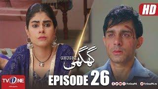 Ghughi | Episode 26 | TV One | Mega Drama Serial | 19 July 2018
