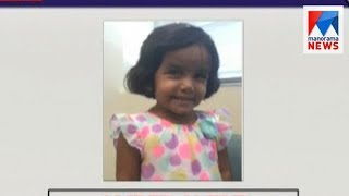 Police clueless on 3-yr-old Indian girl's disappearance in US   | Manorama News