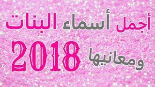 اجمل اسماء البنات ومعانيها 2018