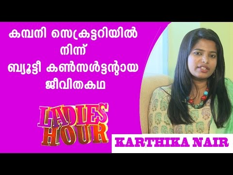 Smart Lady : Karthika Nair - Professional Beauty Consultant | Ladies Hour | Kaumudy TV