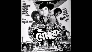 Ei Tumi Ei Ami Bhalobesechi - Sabina Yasmin, Film - Joutuk (যৌতুক) 1979 (Better Sound)