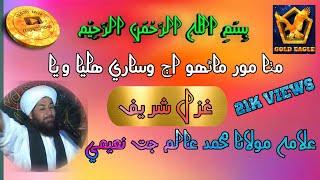 Mitha mor Marhu by Mufti Muhammad Alam Jatt Ghazal Sharif 2018 Edit by: Naib Jan 0324.2028536