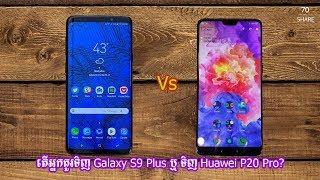 តើអ្នកគួរទិញ Galaxy S9+ រឺ  ទិញ Huawei P20 Pro? Should you buy Galaxy S9+ or Huawei P20 Pro?