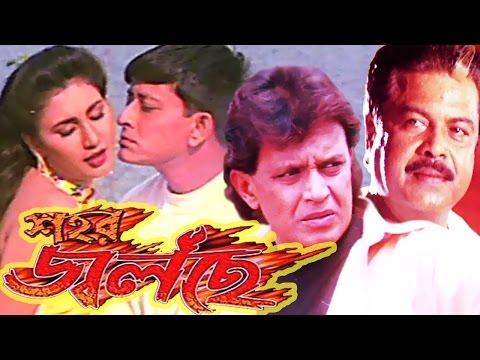 Xxx Mp4 Sahar Jolchhe Bengali Full Movie Mithun Chakraborty Jyoti Mishra Siddhanta Mahapatra 3gp Sex