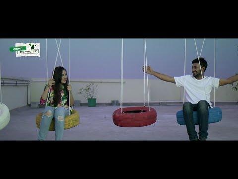 শহরে নতুন গান মিউজিক ভিডিও | Shohore Notun Gaan Music Video | Closeup Kache Ashar Golpo 2018