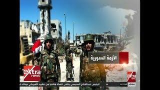 الآن | تعرف على آخر تطورات الأوضاع في سوريا
