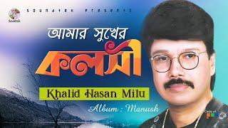 Khalid Hasan Milu - Amar Shukherkolshi | Manush | Soundtek