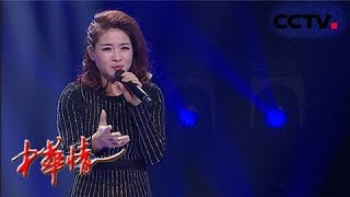 《中华情》 20180401 爱笑的人运气不会太差 美女护士唱出精彩人生 | CCTV中文国际