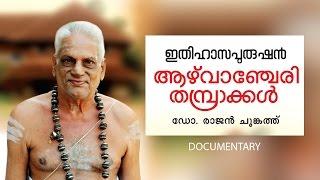 Azhvanchery Thambrakkal (ആഴ്വാഞ്ചേരി തമ്പ്രാക്കള്) Documentary