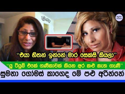 Xxx Mp4 සුමනා ගෝමස් Quot යූ ටියුබ් එකේ අර කළු කැත ගෑණි Quot කියමින් පළු අරී Sumana Talking About Quot Kalu Katha Gani Quot 3gp Sex