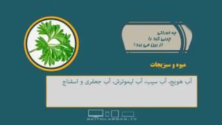 چه خوراکی چربی کبد را ازبین میبرد؟-بسته سلامت