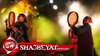 مهرجان ناوى اقلبها زار غناء  وتوزيع محمود رشاد  المهرجان اللى كسر الديجيهات 2017 على شعبيات
