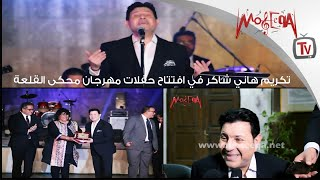 Hany Shaker - هاني شاكر يفتتح أولى حفلات مهرجان محكى القلعة ويكشف عن أعماله القادمة