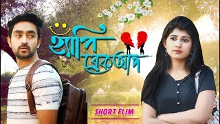 Happy Breakup | Eid ShortFilm 2018 | Success Is The Best Revenge | Prank King Entertainment