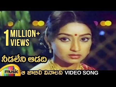Xxx Mp4 Needaleni Aadadi Telugu Movie Video Songs Aa Jaabile Vinalani Full Video Song Lakshmi 3gp Sex