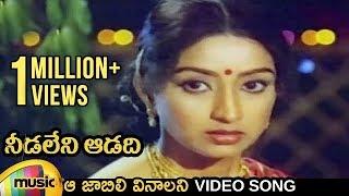 Needaleni Aadadi Telugu Movie Video Songs | Aa Jaabile Vinalani Full Video Song | Lakshmi