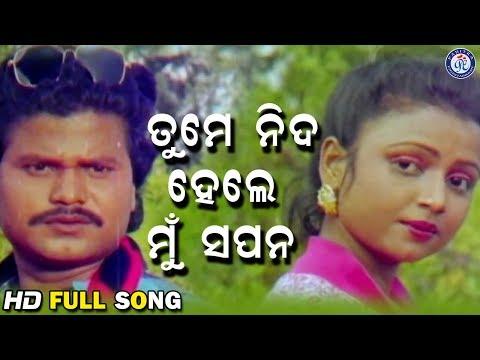 Xxx Mp4 Tume Nida Hele Mu Sapana Hd Odia Movie Sriram Panda Mihir Das Pratibha 3gp Sex