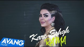 Rama - Kare Eshghe OFFICIAL VIDEO