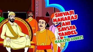 Shivaji Maharaj Ani Savlya Tandel - Marathi Goshti | Marathi Cartoon | Marathi Story For Children