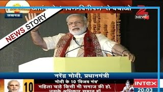 PM Modi's message in his speech from the Lucknow