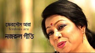 Ferdous Ara | Nazrul Geeti | Shukno Patar Nupur Paye