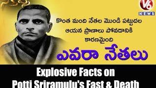 What Happend To Potti Sreeramulu ....?     Death Secrets    V6 News