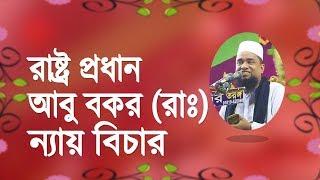 আবু বকর (রাঃ) এর ন্যায় বিচার - Bangla Waz by Abu Nosor Ashrafi